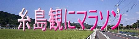糸島観にマラソン